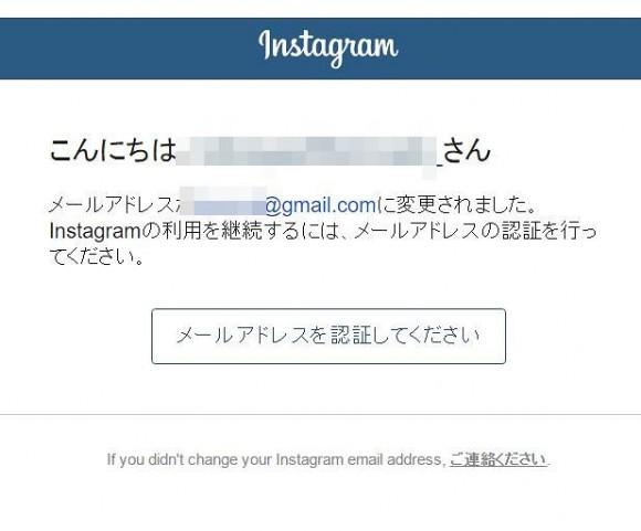 Instagramへようこそ!まずはメールアドレスの認証を完了してください。 (5)