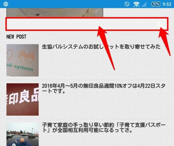 ブログスマホ画面_ブログ内検索