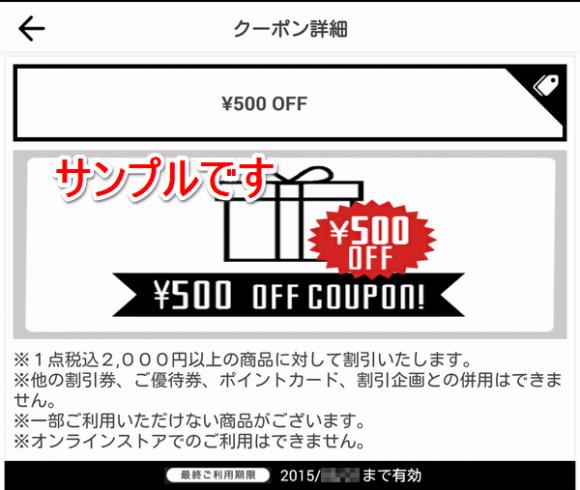 abc-martの500円割引クーポン