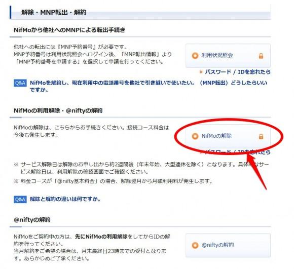 NifMo(ニフモ)解約・解除手順 (3)