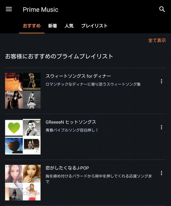 primemusicのアプリ