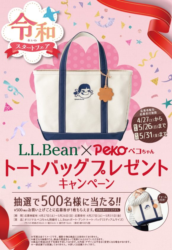 L.L.Bean×pekoペコちゃんトートバッグプレゼントキャンペーン