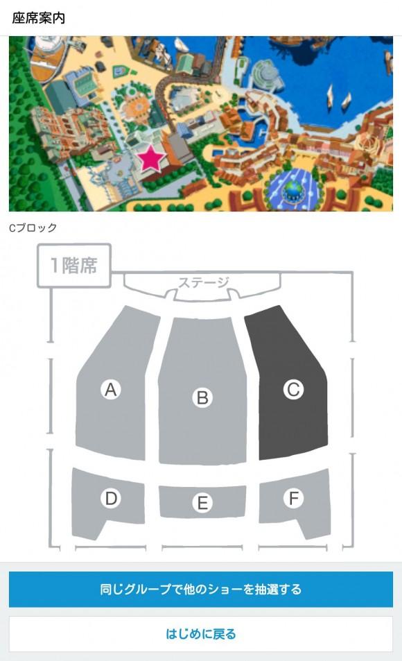 東京ディズニーシーのビッグバンドビートの抽選アプリ画面 (12)