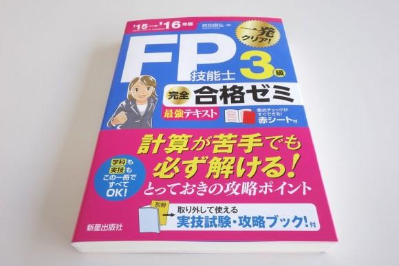 FP3級のテキスト(参考書)