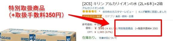 アマゾンプライム会員なら特別取扱商品の取扱手数料が無料に