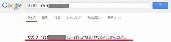 佐川の検索結果2