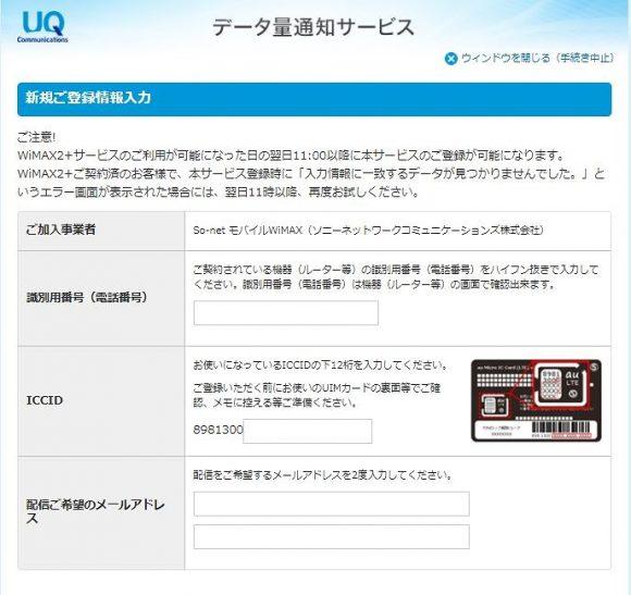 uqWiMAX_データ量メール通知サービス
