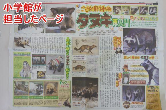 読売子供新聞の小学館編集協力ページ