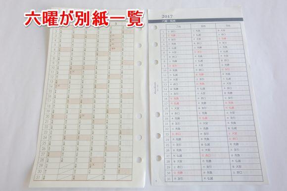 スケジュール手帳_リフィル_六曜が別紙