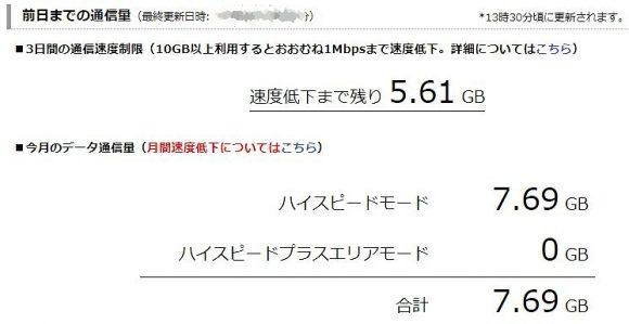 WiMAX_So-netのデータ使用量確認