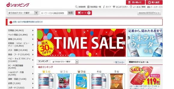 dショッピングのトップページ