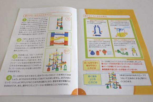ピタゴラスイッチのおもちゃ「くもんのくみくみスロープ」説明書 (3)