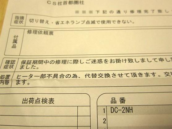 パナソニックのホットカーペット修理票 (1)