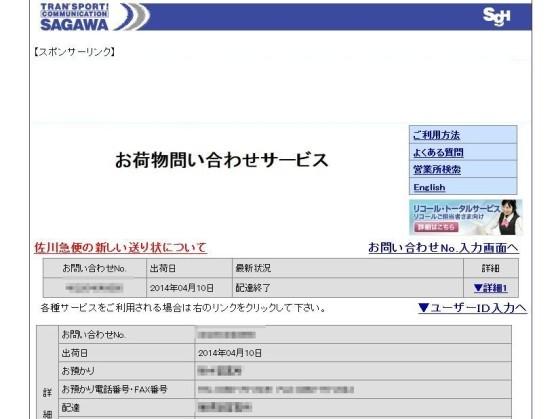佐川急便の荷物追跡 (2)