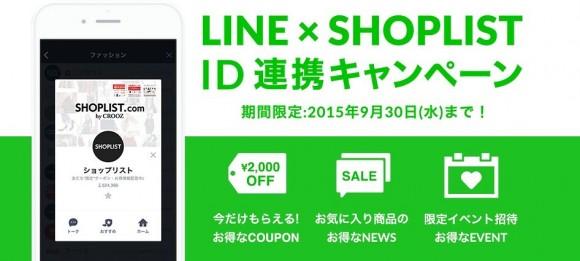 ショップリストのLINE公式アカウント連携クーポン