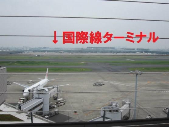 羽田空港国内線第1ターミナル (3)