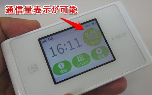 WiMAXのルーターは通信量表示の設定が可能