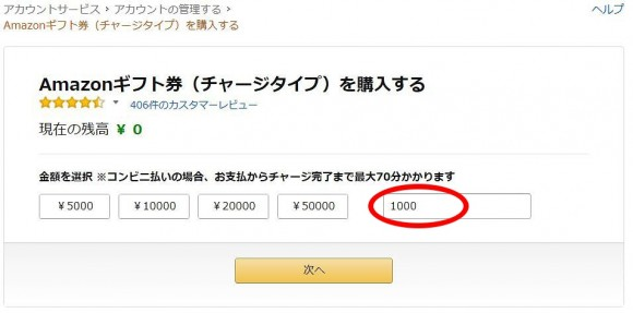 ブイプリカの使い道_アマゾンギフト券への交換手順 (1)