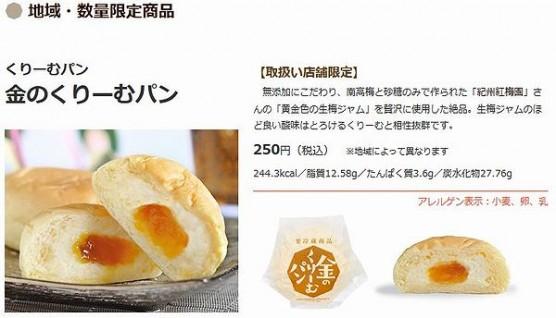 八天堂「金のくりーむパン」