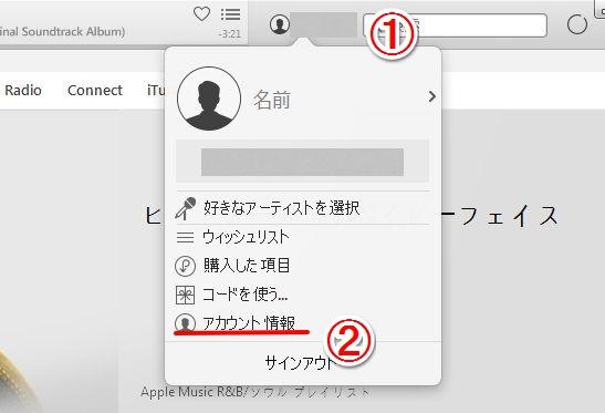iTunes上でAppleMusic無料期間後の自動更新を止める設定方法 (1)