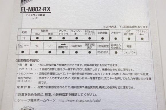 シャープの電卓EL-N802 (2)