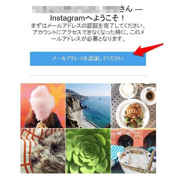 Instagramへようこそ!まずはメールアドレスの認証を完了してください。 (3)
