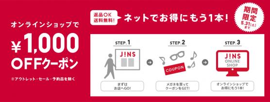JINSオンラインショップ割引