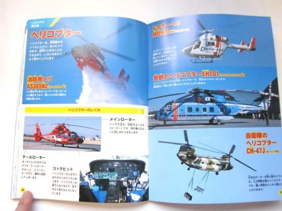 子ども向け飛行機図鑑「空をとぶ飛行機」 (7)