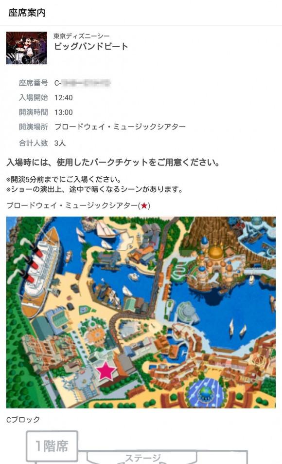 東京ディズニーシーのビッグバンドビートの抽選アプリ画面 (11)