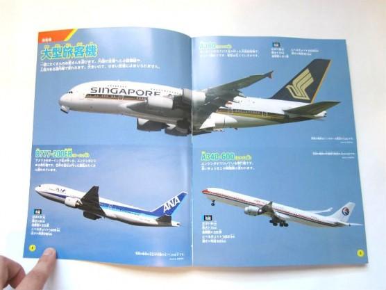 子ども向け飛行機図鑑「空をとぶ飛行機」 (3)