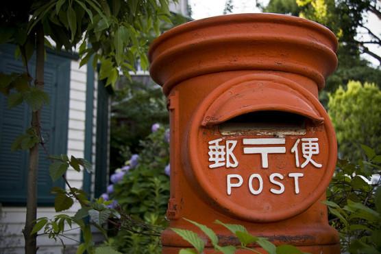 郵便の写真