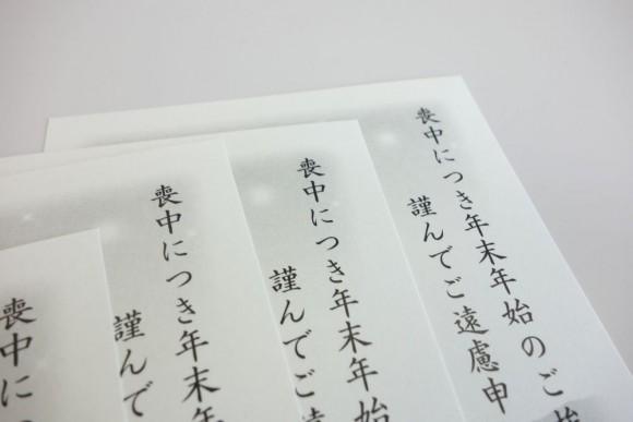 喪中はがき印刷_挨拶状ドットコム_の評判をクチコミする (5)