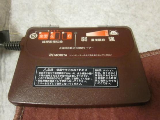 モリタのホットカーペット1