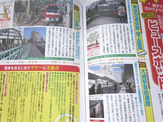 電車の博物館・公園に行こう (2)