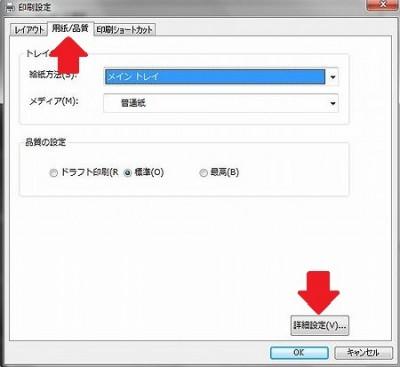 HP ENVY4500モノクロ印刷設定 (2)