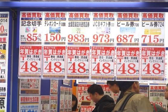 金券ショップの年賀はがきの価格 (2)