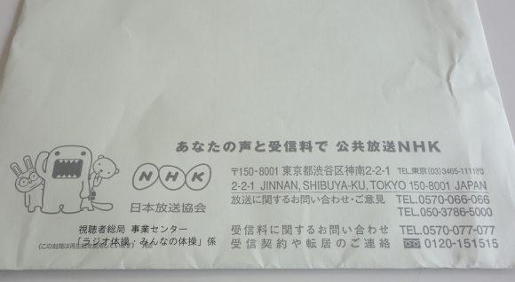NHKに依頼して届いたラジオ体操第一と第二の楽譜 (5)