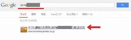 ヤマトの検索結果4