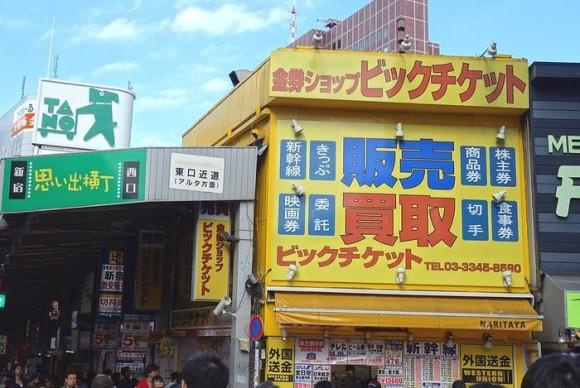 金券ショップの年賀はがきの価格_新宿