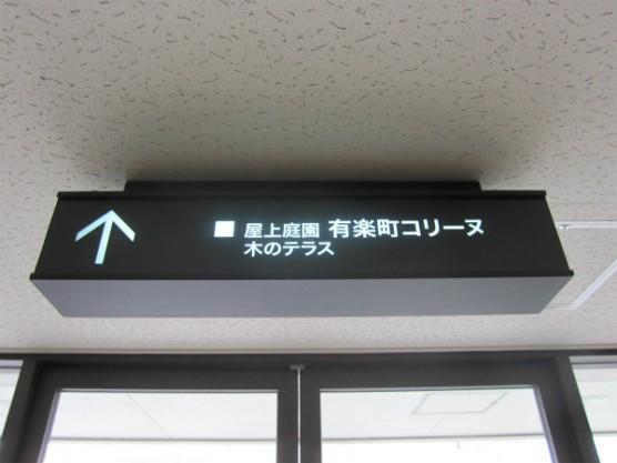 東京交通会館 (15)