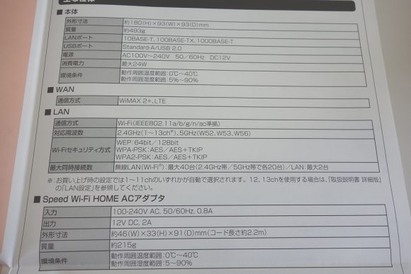 Speed Wi-Fi HOME L01の説明書