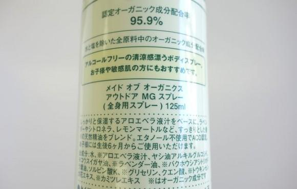 メイドオブオーガニクス オーガニックアウトドアモスガードの評判 (2)