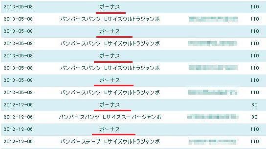 パンパース_すくすくギフトポイントプログラム (2)