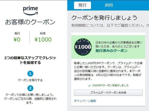 Amazon1,000円オフクーポン