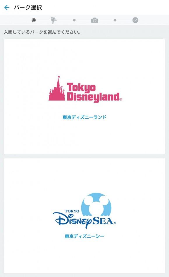 東京ディズニーシーのビッグバンドビートの抽選アプリ画面 (3)