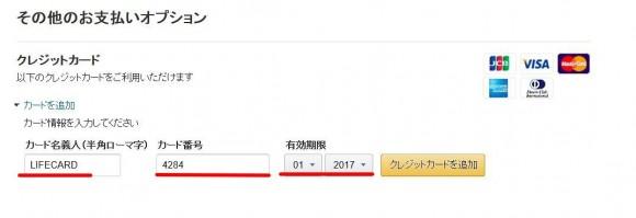 ブイプリカの使い道_アマゾンギフト券への交換手順 (3)