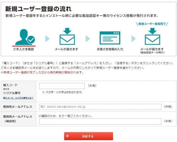 ESETの新規ユーザー登録