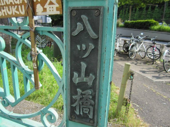品川_八ツ山橋 (8)