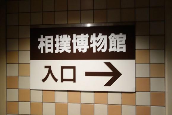 両国国技館の相撲博物館 (2)