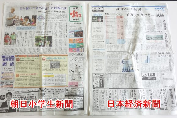 朝日小学生新聞は普通の新聞と同じサイズ